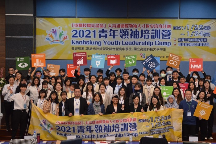 The opening ceremony for the 2021 Kaohsiung Youth Leadership Camp kicks off in Jan.